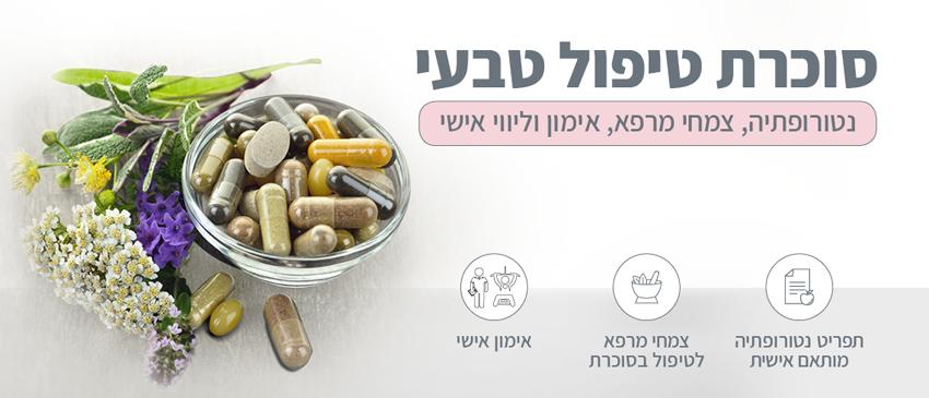 טיפול טבעי בסוכרת | איזון מחלת הסוכרת