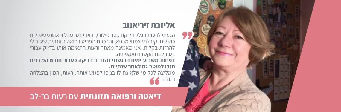 אליזבת זיריאנוב, מטופל בצמחי מרפא אצל רעות בר-לב