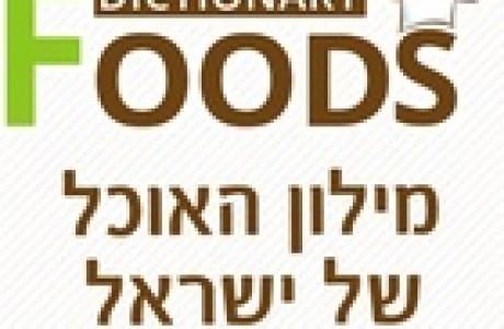 אתר FoodsDictionary